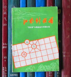 中国象棋大师赛对局图片