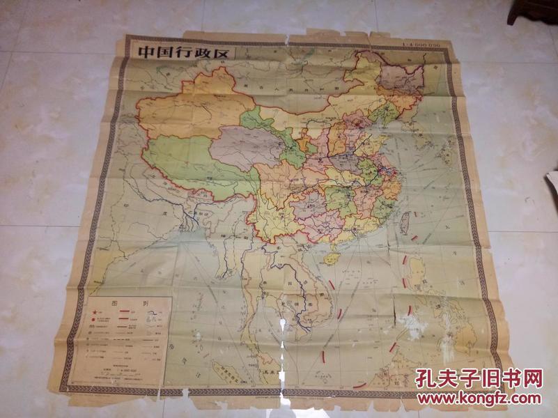 中国行政区  【1964年一版一印】挂图