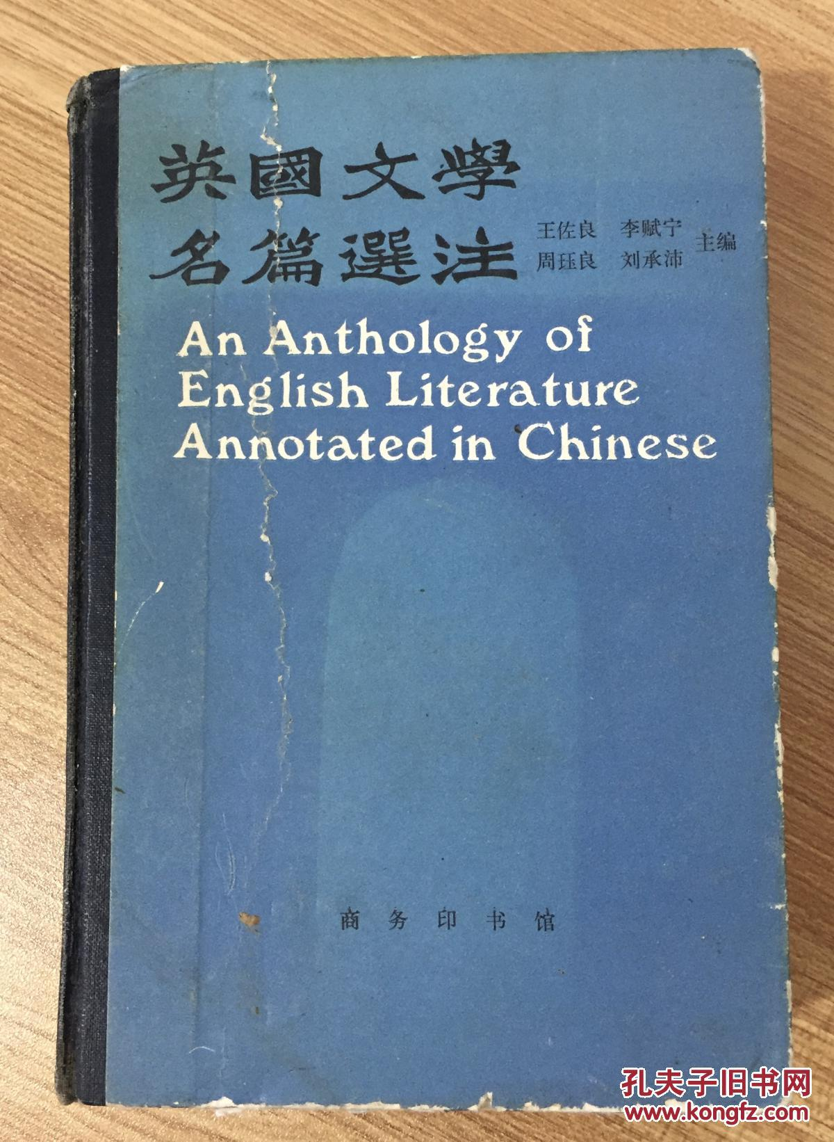 英国文学名篇选注 An Anthology of English Literature Annotated in Chinese