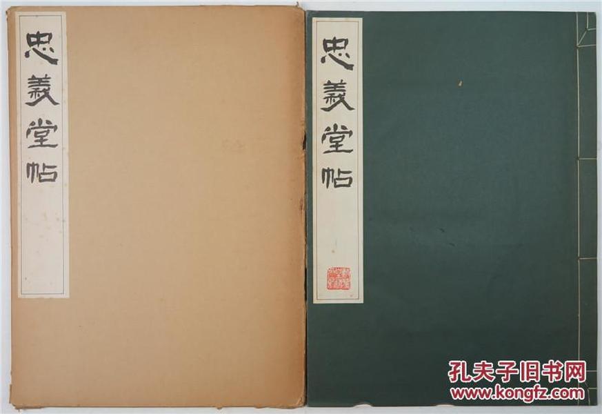 忠义堂帖(清雅堂1970年珂罗版·8开线装·1函1册全)