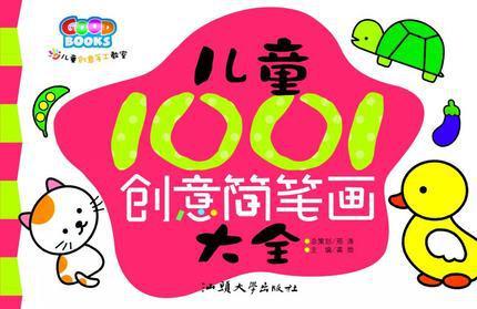 儿童1001创意简笔画大全 儿童创意手工教室 幼儿手工书籍2 3 4 5 6岁 宝宝开发智力益智书折纸大全小小手工制作书彩泥玩具剪纸书趣味折纸早