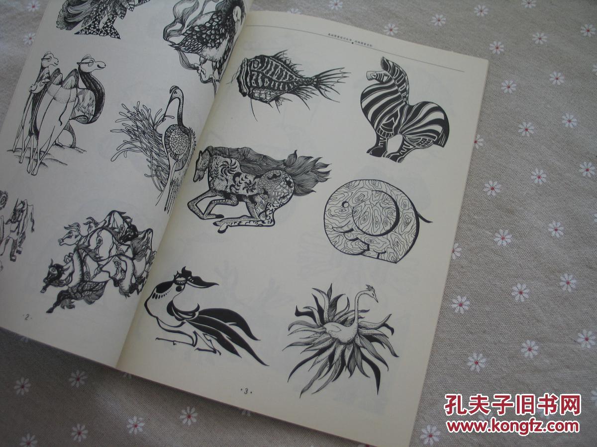 动物图案变形——基础图案设计丛书