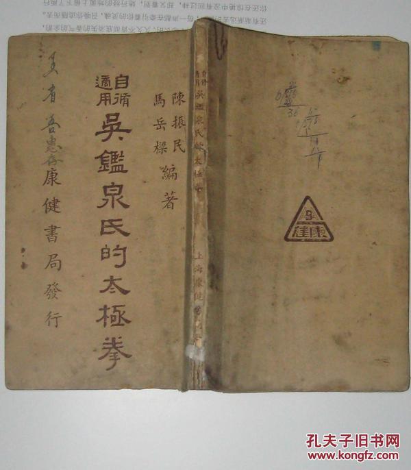 吴监泉氏的太极拳 [ 民国三十六年 ]康健书局三版,品相如图