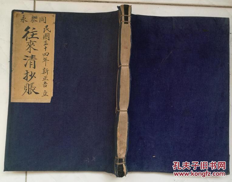 字迹漂亮的<往来清抄账(民国34年)>