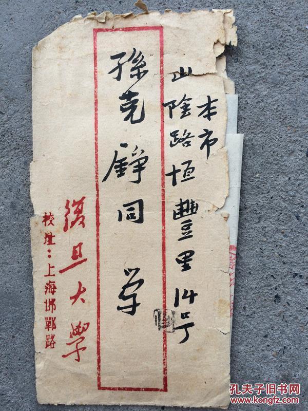 1951年改值 实寄封 内有复旦大学录取通知书