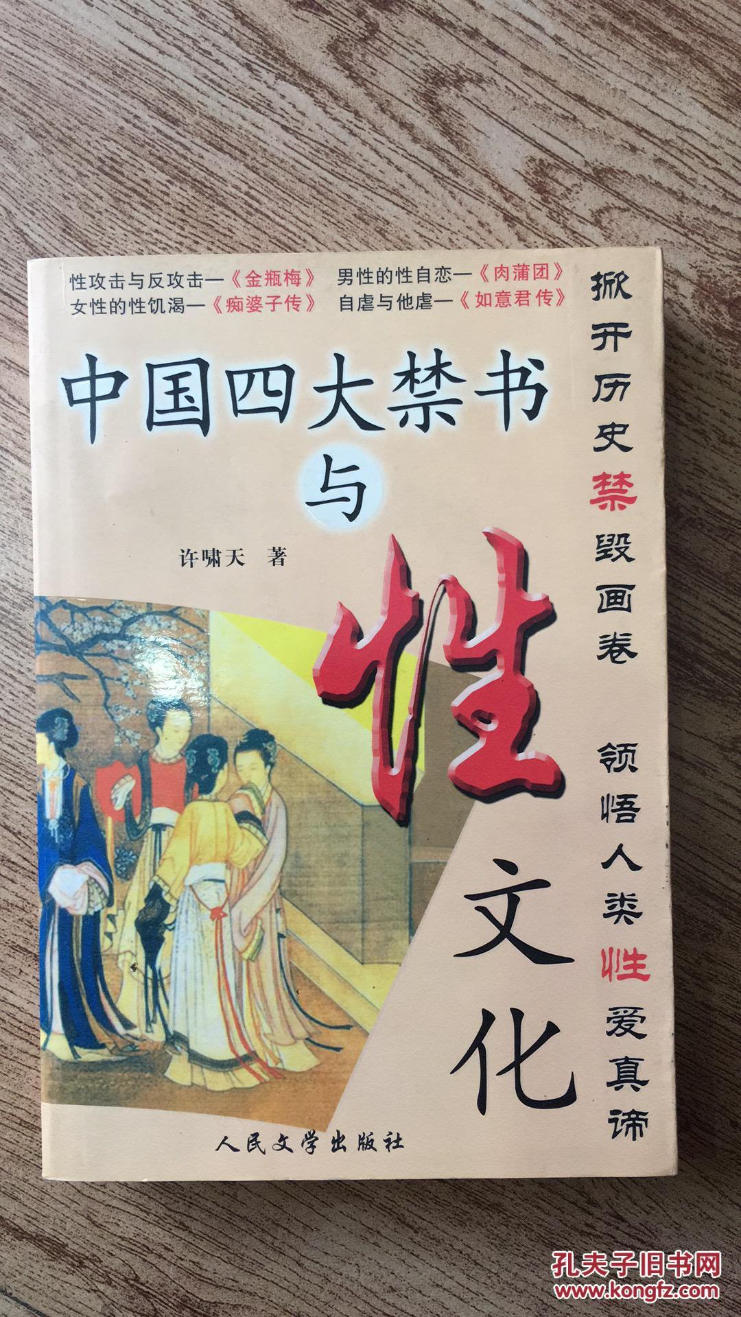 中国现代禁书名单_中国四大禁书与性文化