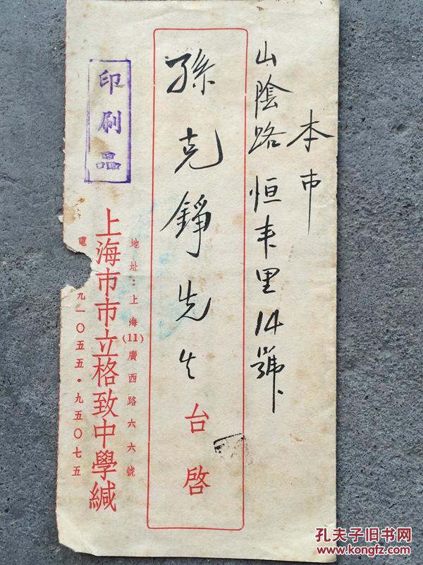 1951年 毛像 改值 实寄封