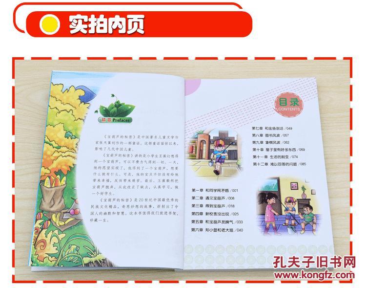 正版小学少年儿童阅读必读书作文成长系列小学生新课标58本白兔领航小全新图片