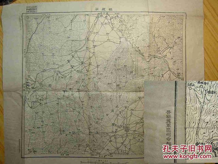 解放区 晋察冀边区地图