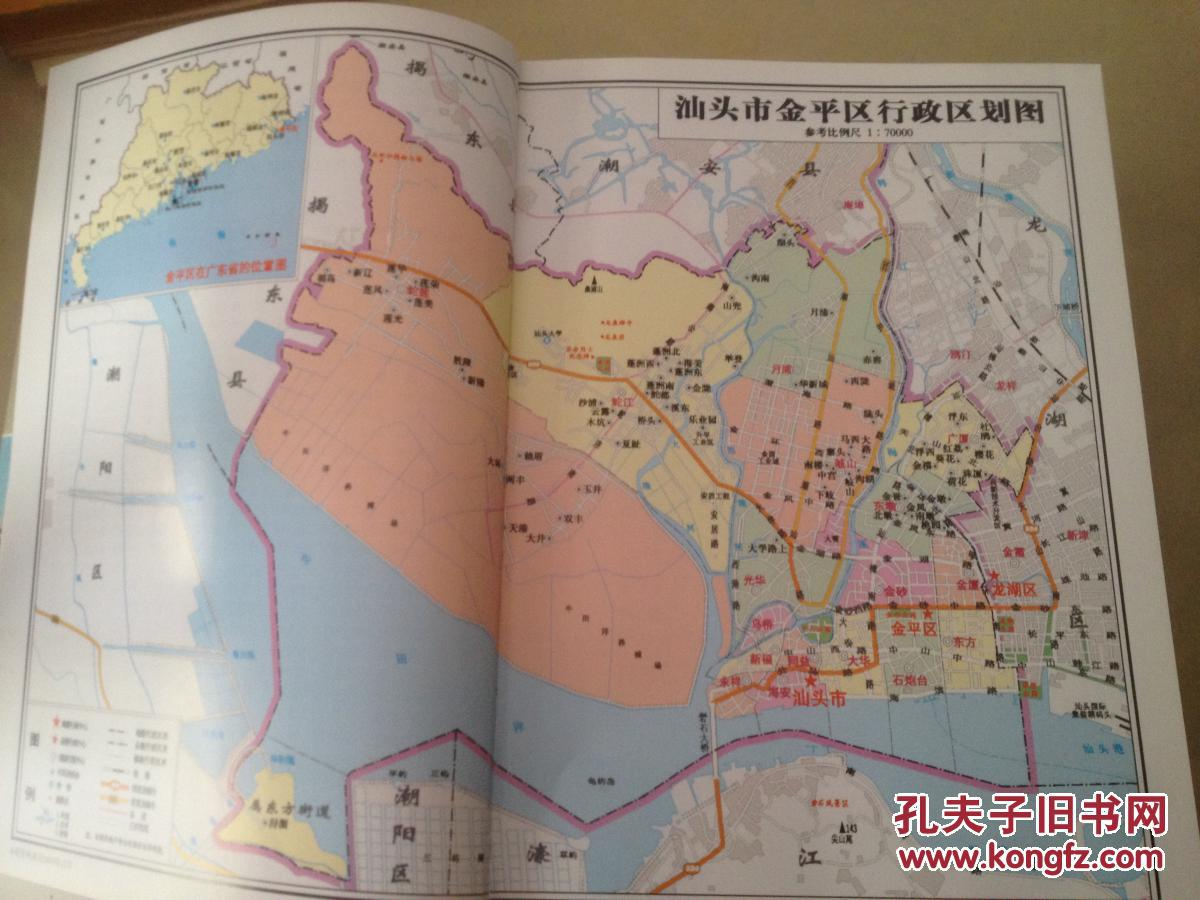 《汕头市金平区志》v高中高中一张苏州黄埭碟片图片