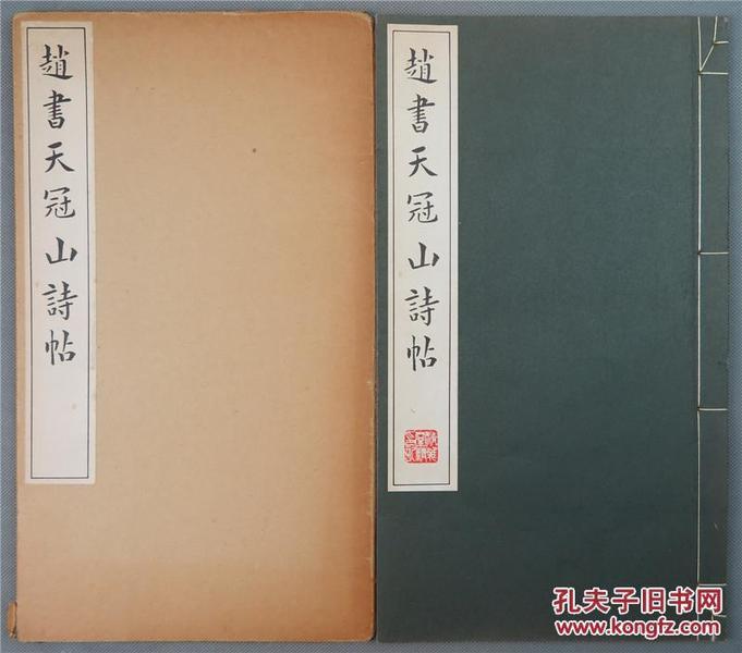赵书天冠山诗帖(清雅堂1969年珂罗版·8开线装·1函1册全)