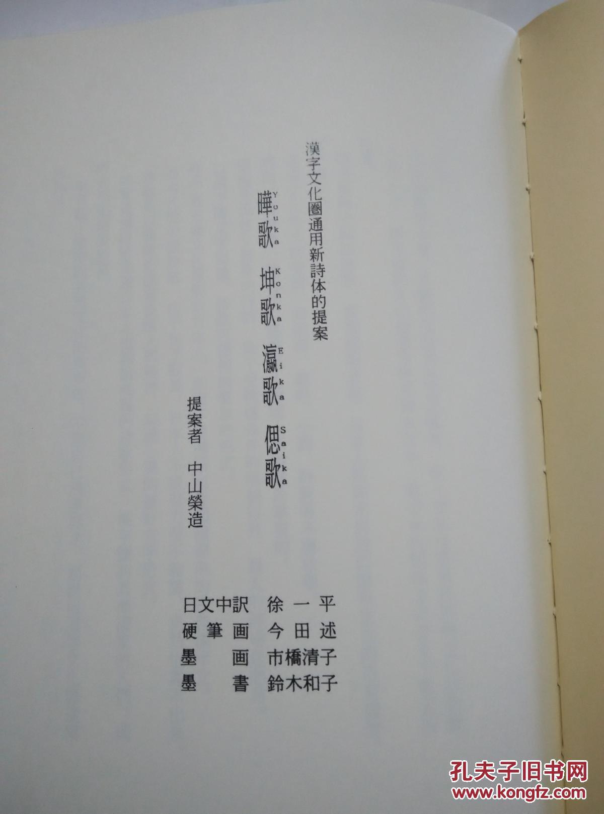 世界最短 汉字文化圈通用诗歌(日文版)