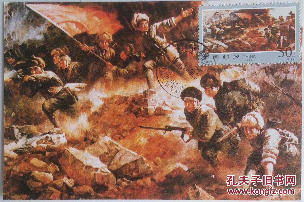 实寄封50分 1998-24解放战争三大战役纪念极限明信片卡片邮票一套五张