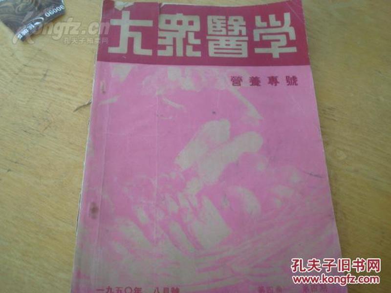 """大众医学 1950年 第四卷第四期 八月号 营养专号 16开172页 封面金石声摄影作品《注意营养·保证健康》 """"为什么在中国应当提倡多吃脂肪""""等24篇有关营养文章"""