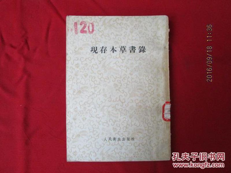 1957年     《现存 本草书录》一版一印