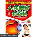 中国少年儿童成长必读书  人体奥秘大百科