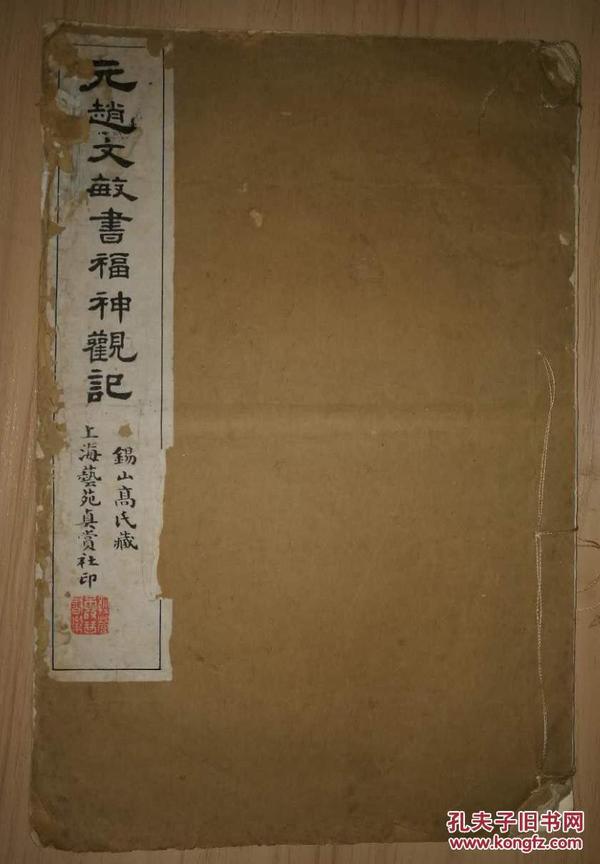 珂罗版:赵孟頫~元赵文敏书福神观记(张鲁庵旧藏)