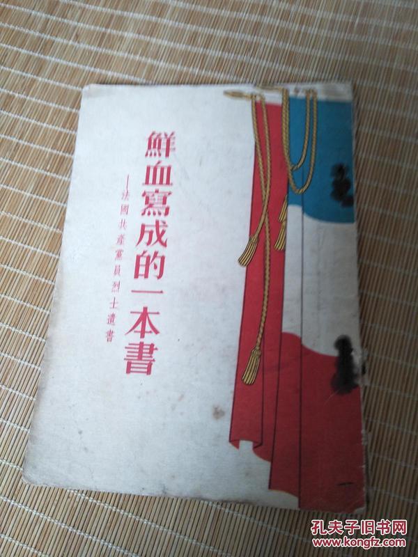 鲜血写成的一本书--法国共产党员烈士遗书