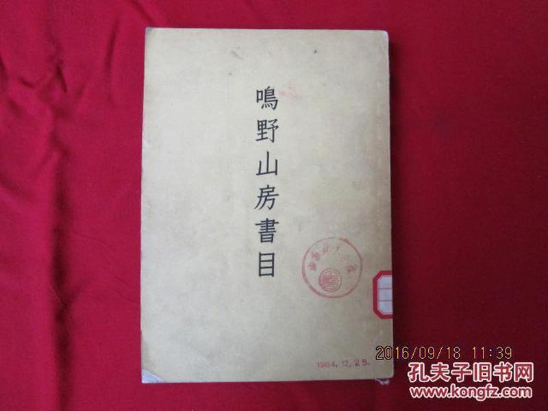 1958年     《鸣野 山房书目》一版一印