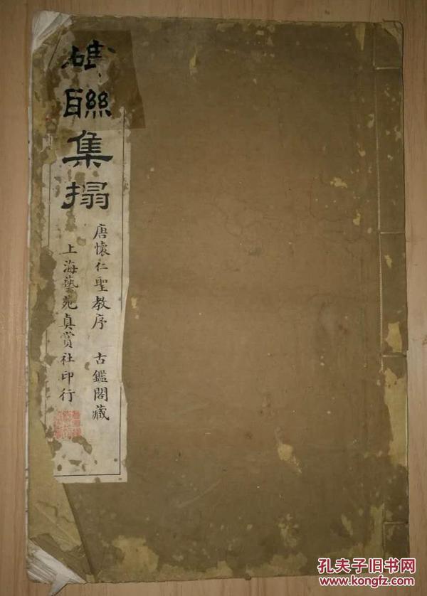 珂罗版:碑联集拓~唐怀仁圣教序