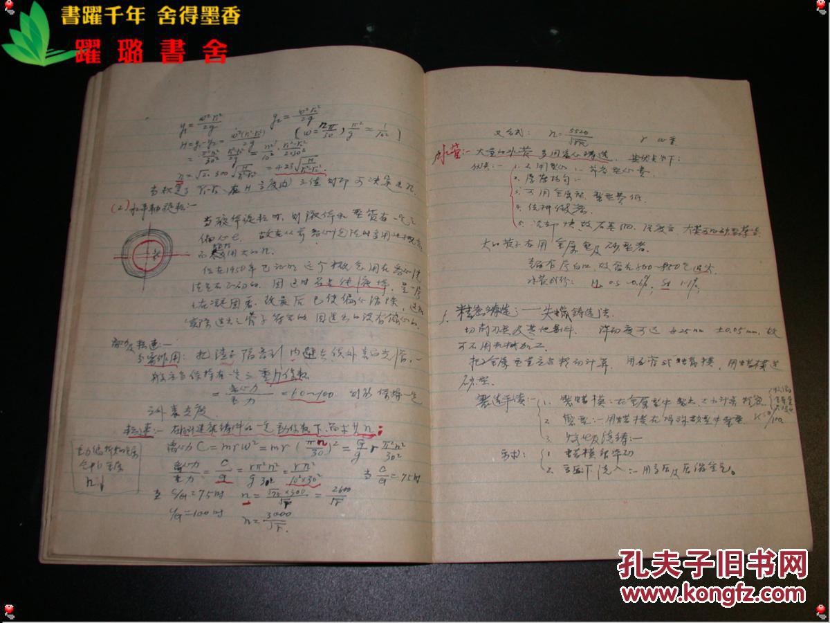 课堂笔记本