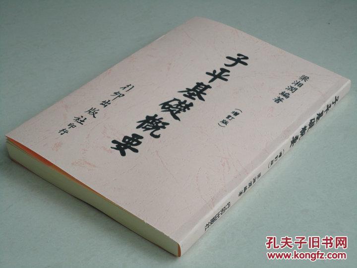 梁湘润 子平基础概要 行卯增订完整高清版 四柱八字命理 经典资料