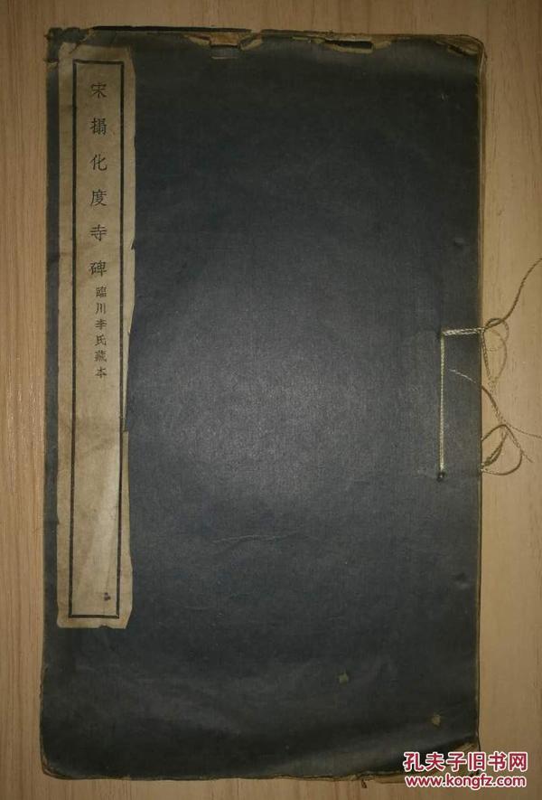 珂罗版:宋拓化度寺碑(临川李氏藏本)