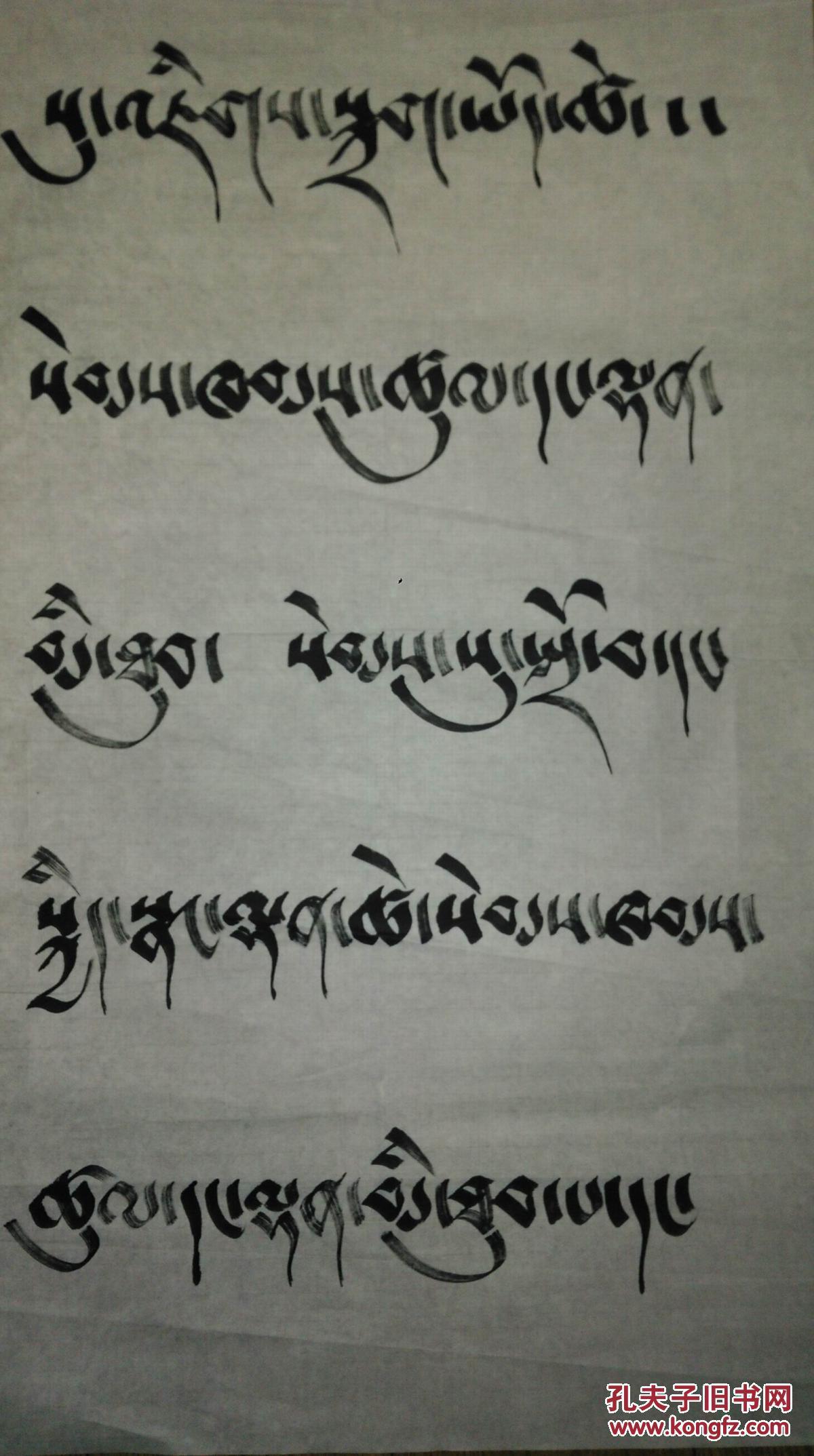 如何在文泰刻绘中显示班智达藏文字体