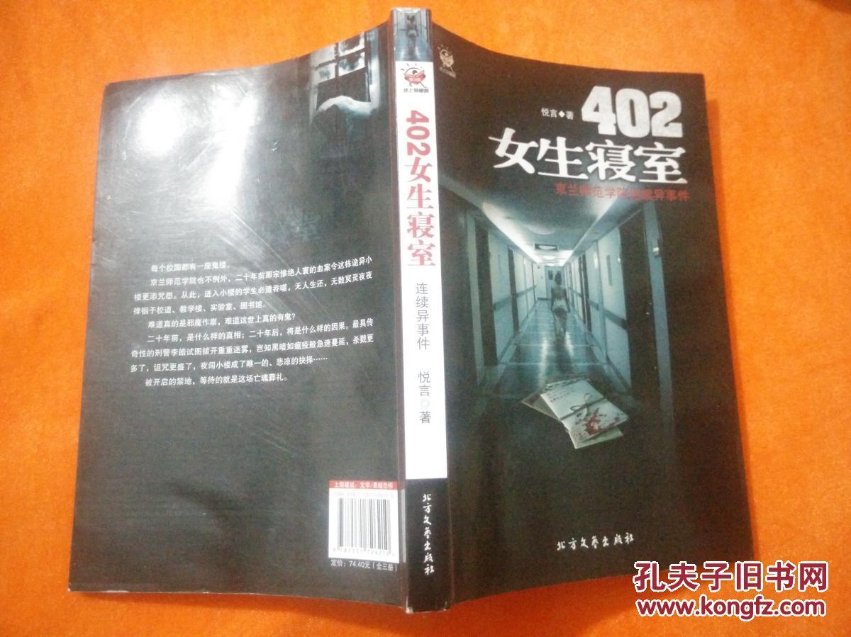 402小说寝室:连续异悬疑(恐怖、事件女生)名字女生荷兰图片