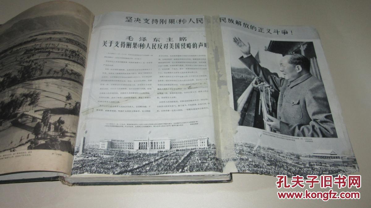 人民画报 1965年第1 4,8 12期 合订精装