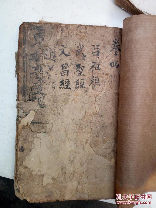东林普渡经卷四。,包含吕祖经,武圣经,文昌经,道善经