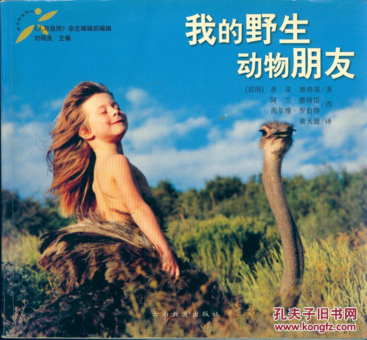 铜版纸彩印画册: 《 我的野生动物朋友》