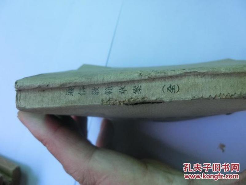 黄埔军校九期学员刘秉德用书一组 十三册补图6