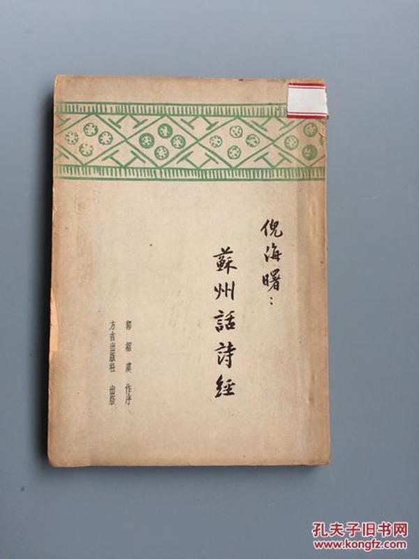 苏州话诗经