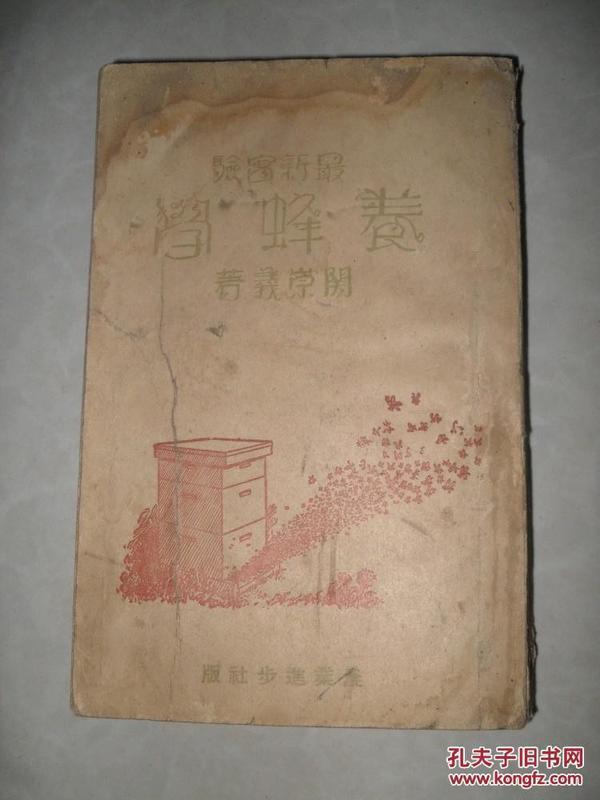 满洲国康德十年版;最新实验养蜂学
