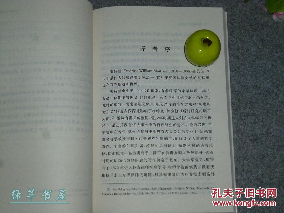 《普通法的诉讼形式》(法学文库)1版1印 品好※ [后收入:汉译世界学术