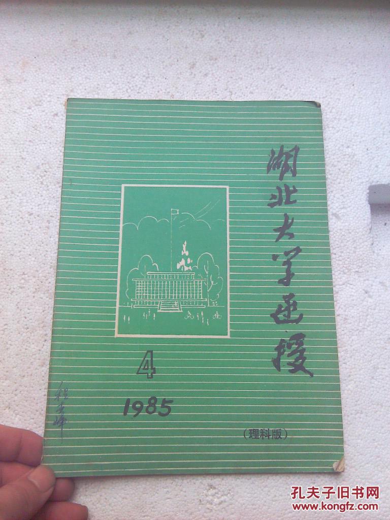 湖北函授大学官网_湖北大学函授 理科版 1985年4期