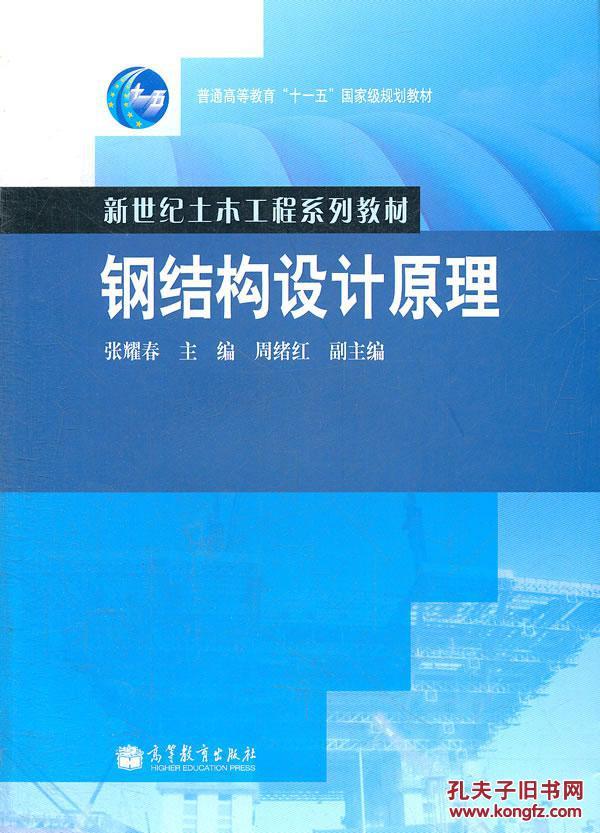 钢结构设计原理() 张耀春 高等教育出版社 9787040309751