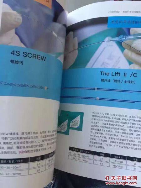 思科书籍_现货 线的秘密 书籍 韩国美思科线雕书内部教程蛋白线学习书