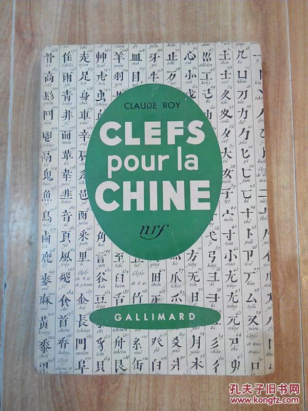 已故法国著名作家、汉学家  克洛德·罗阿(Claude Roy)  稀世双语签赠  chou en-lai(周恩来总理) 《clefs pour la chine》。(1953年毛边本,毛边已裁。)