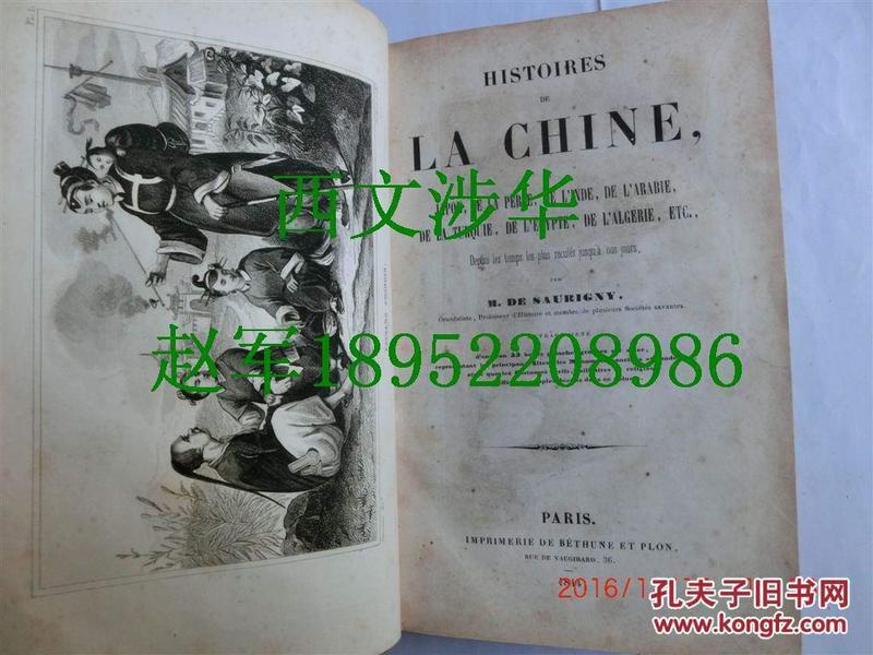 【现货 包邮】《中国、日本、波斯、印度、埃及等国家历史》1844年版  34幅版画 6幅中国的   HISTOIRES LA CHINE