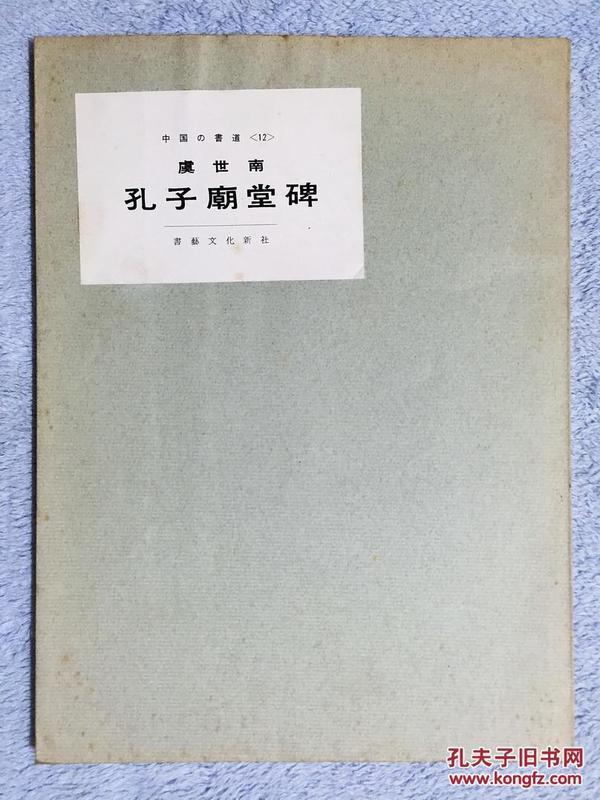 虞世南:孔子庙堂碑