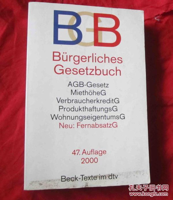 Burgerliches Gesetzbuch【德文原版】
