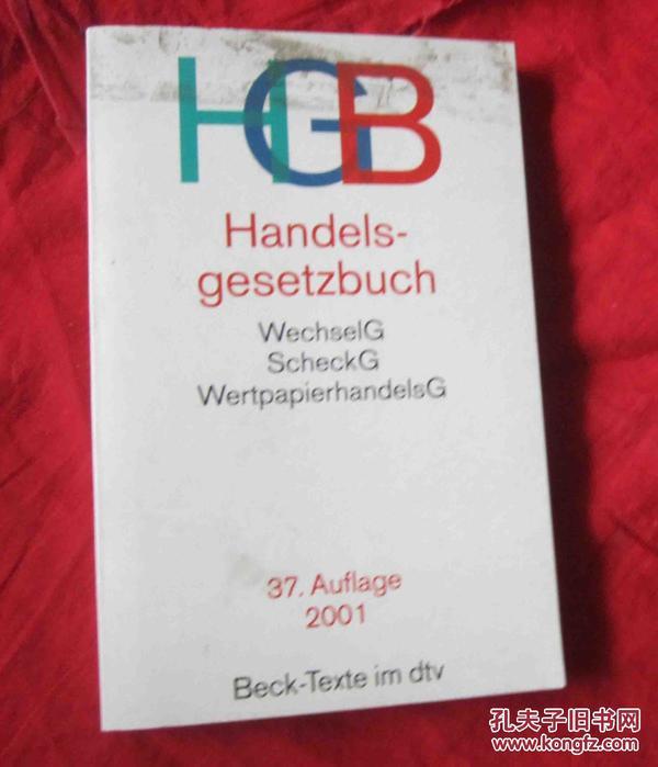 Handelsgesetzbuch【德文原版】