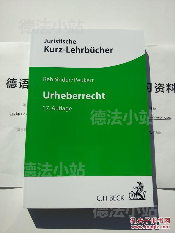 德文原版 Urheberrecht 德国版权法 德语 法律 法学 教材 课本