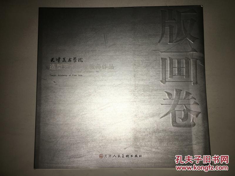 W24  天津美术学院造型艺术学院教师作品 版画卷  仅印800册