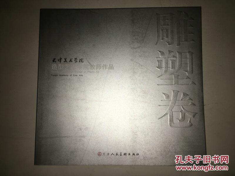 W25  天津美术学院造型艺术学院教师作品 雕塑卷
