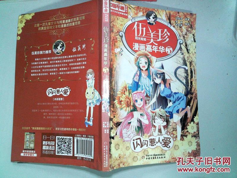 闪闪惹人爱-伍美珍姐姐大全阳光嘉年华-5-漫画漫画肉气漫画图片