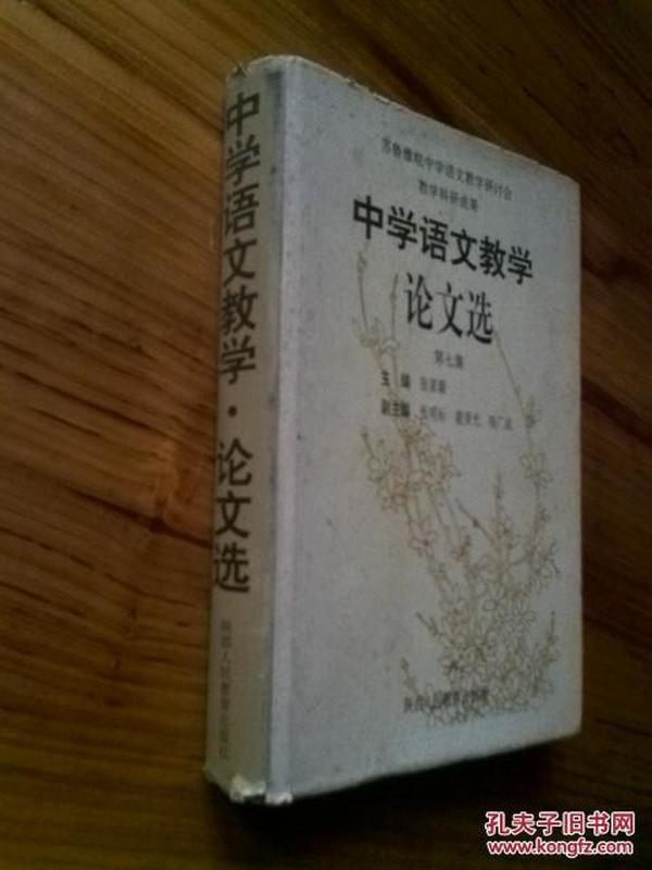 中学语文教学论文选.第七集 A4图片