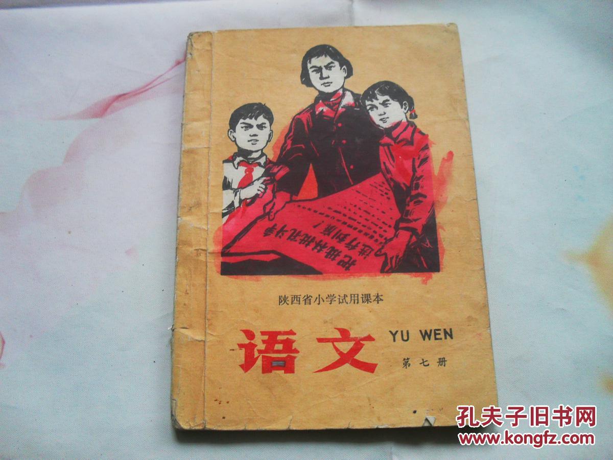 课本版式陕西省小学试用年第语文第七册1975文革6小学一印,在延安补课本什么英语补图片